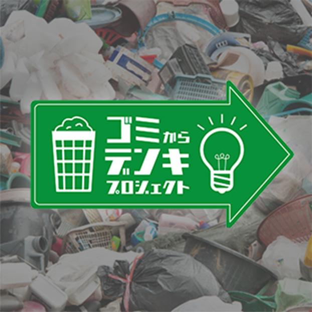 ゴミから電気プロジェクト